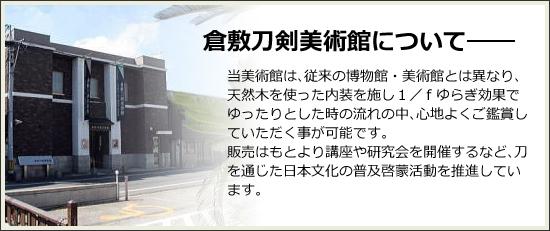 倉敷刀剣美術館について